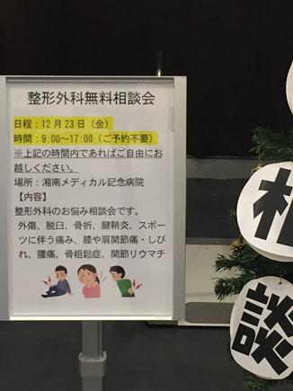 湘南メディカル記念病院 整形外科の村瀬です。12月23(金)無料相談会について
