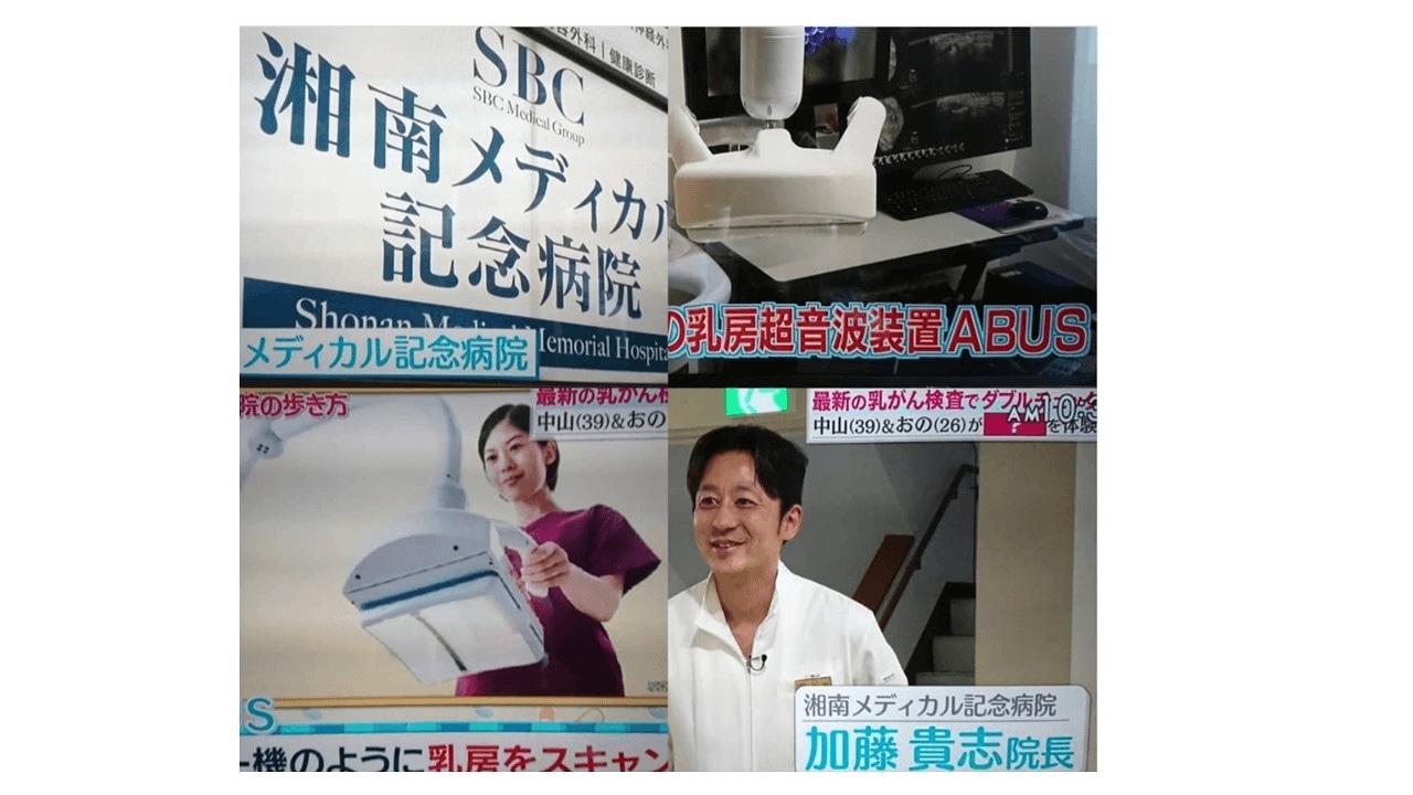 先日のTV放映について ~最新乳房超音波検査 ABUS~